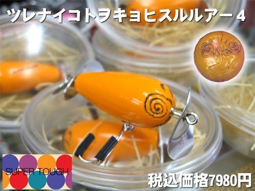 ツレナイコトヲキョヒスルルアー4