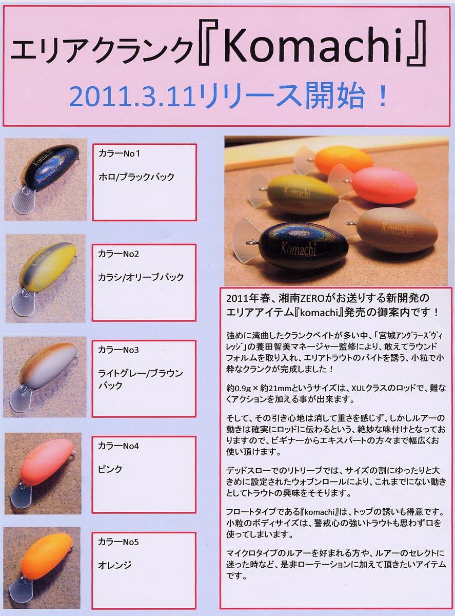 20110320-eria_c.jpg